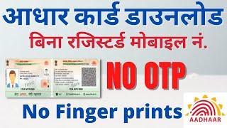 Aadhar card download without OTP- बिना रजिस्टर्ड मोबाइल