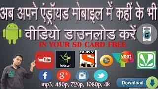 अब अपने एंड्रॉयड मोबाइल में कहीं के भी वीडियो FREE मैं डाउनलोड करें [ IN YOUR SD CARD ]Tutorial 2017