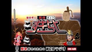番組公式サイト https://www.suki-radi.com/ 声優界一のお城・戦国マニ...