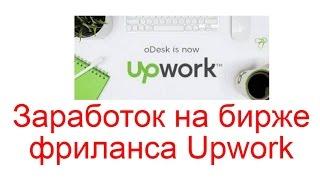 Заработок на бирже фриланса Upwork