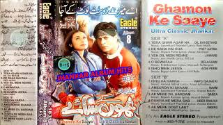 Ghamon Ke Saaye Vol 8 M Aziz Songs