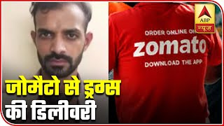 Mumbai: Crime Branch Arrests Zomato Delivery Boy For Supplying Drugs | ABP News
