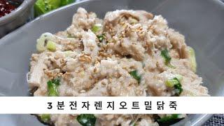 초간단 전자렌지 오트밀 닭죽 Chicken oats s…