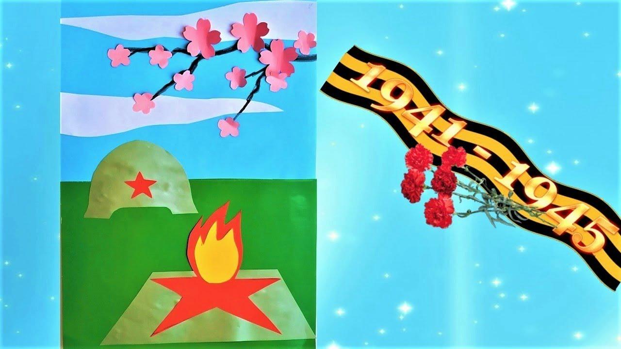 Как просто сделать открытку на День Победы, вечный огонь.