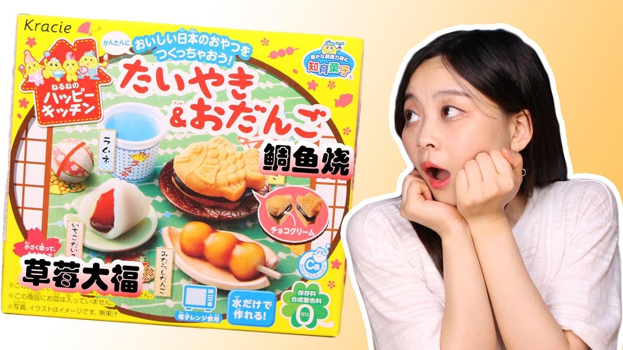 日本食玩_日本食玩kracie鯛魚燒草莓大福|小伶玩具Xiaolingtoys-YouTube