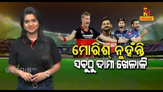 Here Is The List Of Highest Paid Cricket Players Of IPL 2021 | NandighoshaTV
