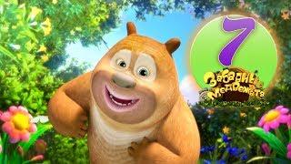 Медведи Соседи в детстве - Забавные медвежата - 7 Серия - Классные Мультфильмы