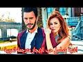 اغنية مسلسل حب للإيجار مترجمة للعربية