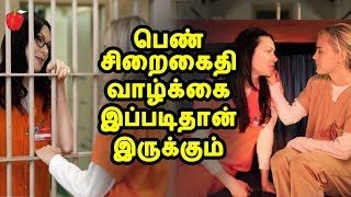 பெண் கைதிகள் கூறும் திடுக்கிடும் உன்மை வாக்கு மூலங்கள்! | womens life in jail | Kudamilagai