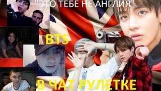 BTS #3 Jungkook, V, Rap Monster в чат рулетке.