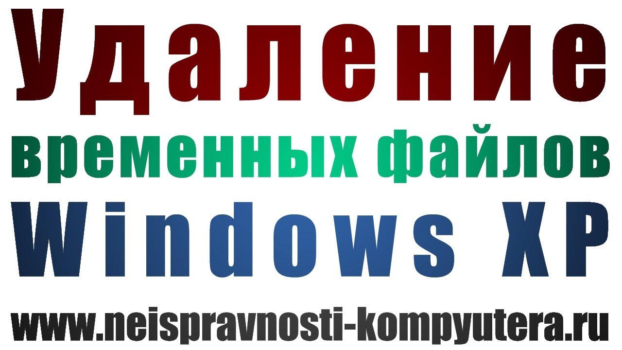 Удаление временных файлов Windows XP - где они находятся?