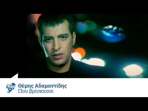 Θέμης Αδαμαντίδης - Πού βρίσκεσαι | Themis Adamantidis - Pou vriskesai - Official Video Clip