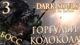 Скачать Прохождение Dark Souls Prepare To Die Edition Часть 3 БОСС 2 ГАРГУЛЬИ КОЛОКОЛА