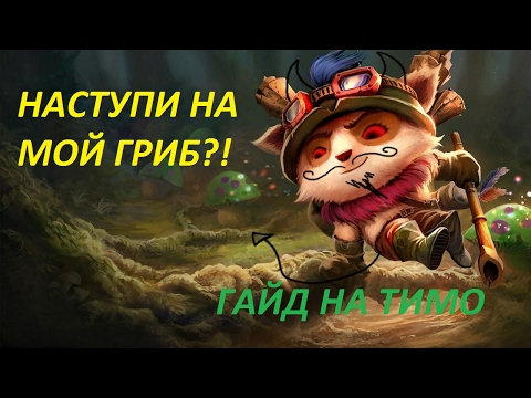 видео: league of legends Гайд на Тимо