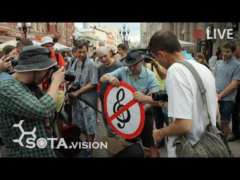 Уличные музыканты против