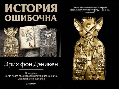 Эрих фон Дэникен/История ошибочна. Erich Von Däniken/History Is Wrong. Аудиокнига