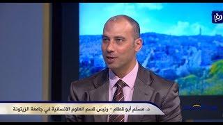 د. مسلم أبو قطام  - تهيئة طلبة التوجيهي ليلة ما قبل الامتحان