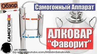 """Обзор Самогонного аппарата АЛКОВАР """"Фаворит"""""""