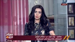 صباح دريم ويك اند - القوات الجوية المصرية والسعودية تنفذان التدريب المشترك
