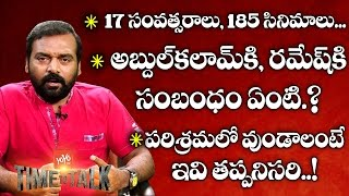 Telugu film actor dil ramesh's exclusive interview | yoyo time to talk