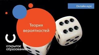 Теория вероятностей / ТГУ