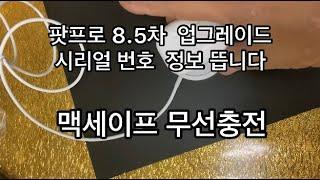 팟프로 8.5차 시리얼정보 맥세이프 무선 충전