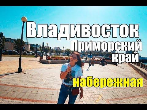 Приморский край Владивосток Набережная Часть 1 Россия сегодня