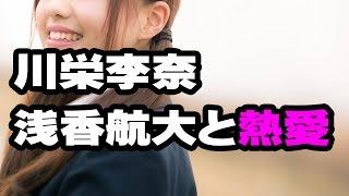 元AKB48で、現在は女優の川栄李奈(20)が、 俳優の浅香航大(23)...