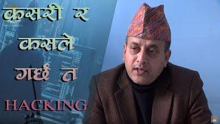 SAMBAHAK By SABITRI RASAILY || Cyber Crime - HACKING || Nepal Television 2076-10-27