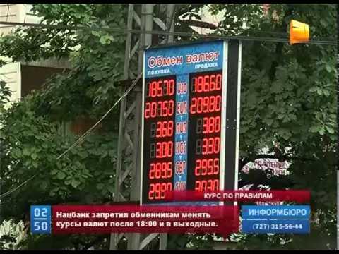 Нацбанк запретил обменникам корректировать курсы валют после шести  вечера