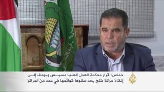 لماذا أُوقفت الانتخابات المحلية الفلسطينية؟