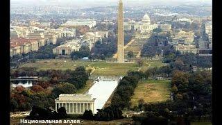 видео город Вашингтон достопримечательности