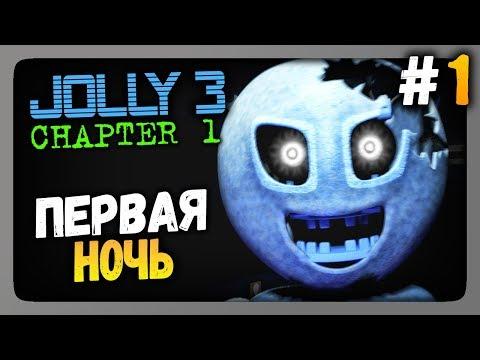 JOLLY 3: Chapter 1 Прохождение #1 ✅ ПЕРВАЯ НОЧЬ!
