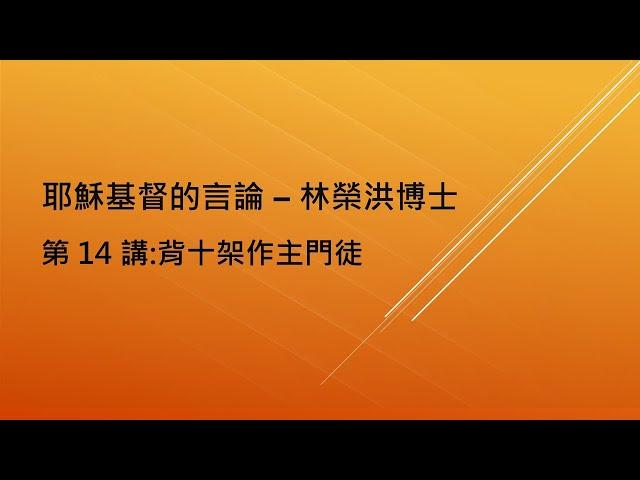 Dr  Lam Jesus Christ 言論 Lesson 14