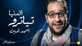 أغنية فيلم الكنز - الدنيا تياترو- أحمد أمين | El Kenz Movie Song - Eldonia Teatro - Ahmed Amin
