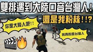 《絕地求生PUBG》隨機雙排遇到大陸口音台灣人❗❗既然還是我粉絲?!! 要求他唱國歌.XD