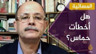 هل أخطأت حماس؟ مقال للكاتب الصحفي عبد الناصر سلامة