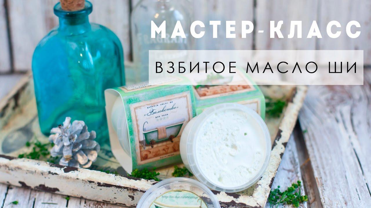 Масло ши (или масло карите) — растительное масло, добываемое из семян дерева ши. Масло ши твёрдое, имеет приятный нежный ореховый запах.
