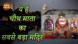 चौथ माता मंदिर, सवाई माधोपुर, राजस्थान  ये है चौथ माता का सबसे बड़ा मंदिर   Indian Rituals