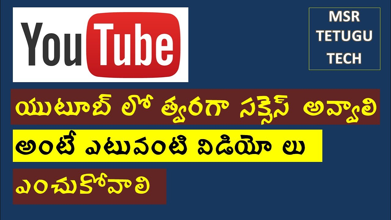 How to Find Topics for Fast Grow in Youtube Telugu   MSR Telugu Tech