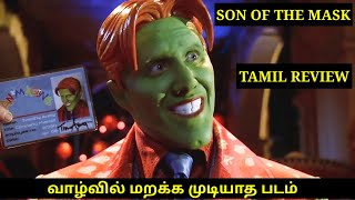 SON OF THE MASK |Movie Review In Tamil l Talkline Tamizhan