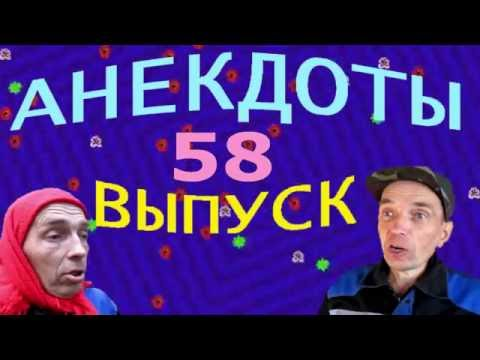 АНЕКДОТЫ 58 выпуск
