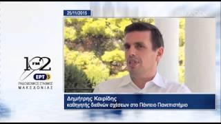 25Nοε - Ο Καθηγητής διεθνών σχέσεων στο Πάντειο Πανεπιστήμιο, Δ. Καιρίδης στο ΡΣΜ της ΕΡΤ3