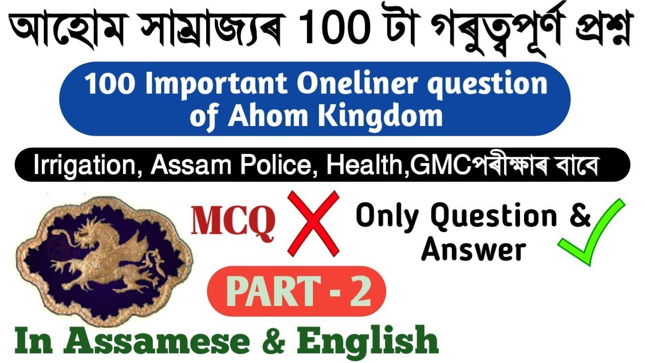 Ahom Kingdom history of Assam - Part 2 - Assam Health dept ...