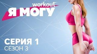 Как худеть без диет / Серия 1 [Workout | Будь в форме]