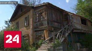 Генпрокуратура выяснит, почему в Астрахани буксует переселение из аварийного жилья - Россия 24