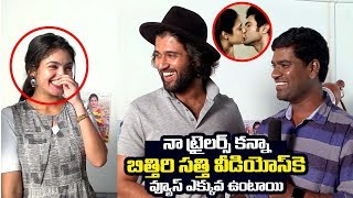 Vijay Devarakonda Making Hilarious Fun With Bithiri Sathi | Tupaki Ramudu Trailer Launch |Filmylooks