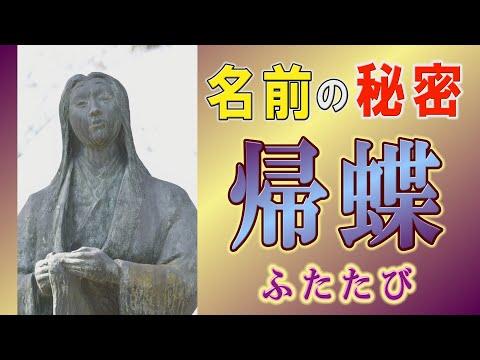 2020年大河ドラマ「麒麟がくる」で川口春奈さん演じる「帰蝶」には 当時呼び名がいくつもあったようです。今回はその名前の秘密に迫ります。...