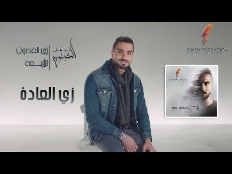 Mohamed El Sharnouby - Zay El Aada | 2019 | محمد الشرنوبي - زي العادة