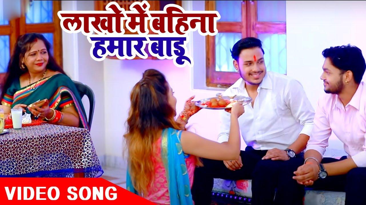 #VIDEO - #Ankush Raja का यह रक्षा बंधन गीत सुनकर दिल खुश हो जायेगा | लाखो में बहिना हमर बाड़ू